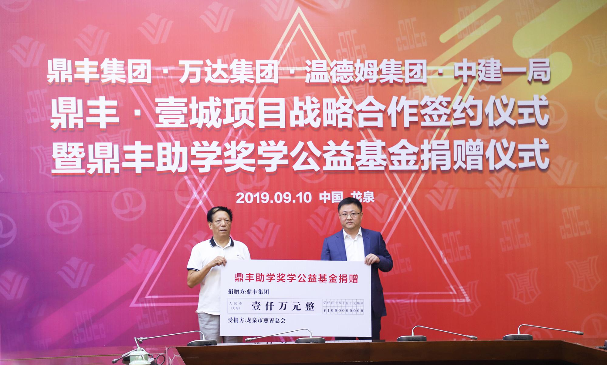 9-1 鼎丰集团向慈善总会捐赠1000万元.jpg