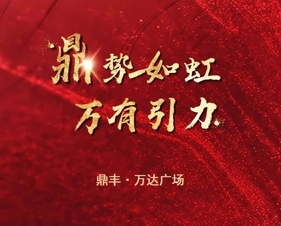 头图(鼎丰·万达广场).jpg